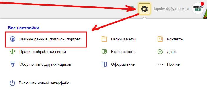 в яндекс почте не отображаются картинки